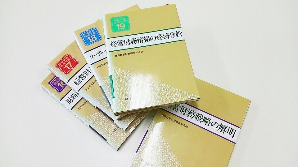 経営財務研究双書